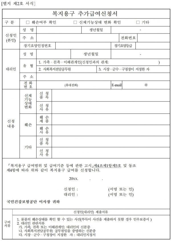 복지용구 추가급여 신청서01